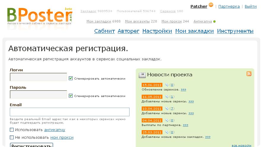 Интерфейс сервиса БПОСТЕР